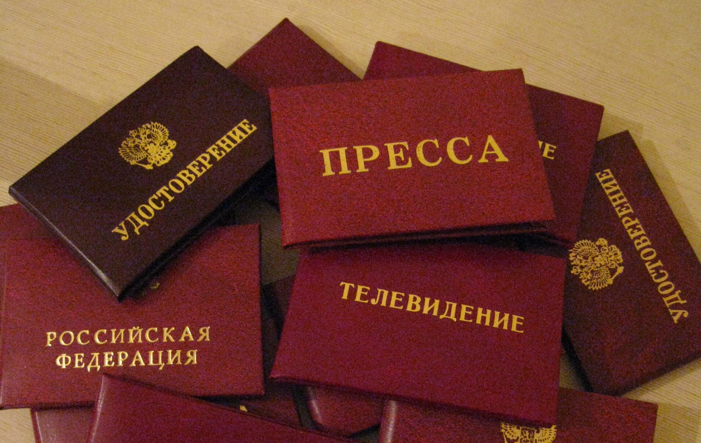 Этический кодекс для журналистов представлен в Госдуме