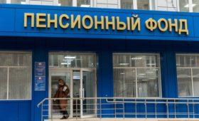 ПФР получит из бюджета до 407,6 млрд руб. с условием возврата