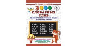 3000 словарных слов по всему курсу русского языка начальной школы