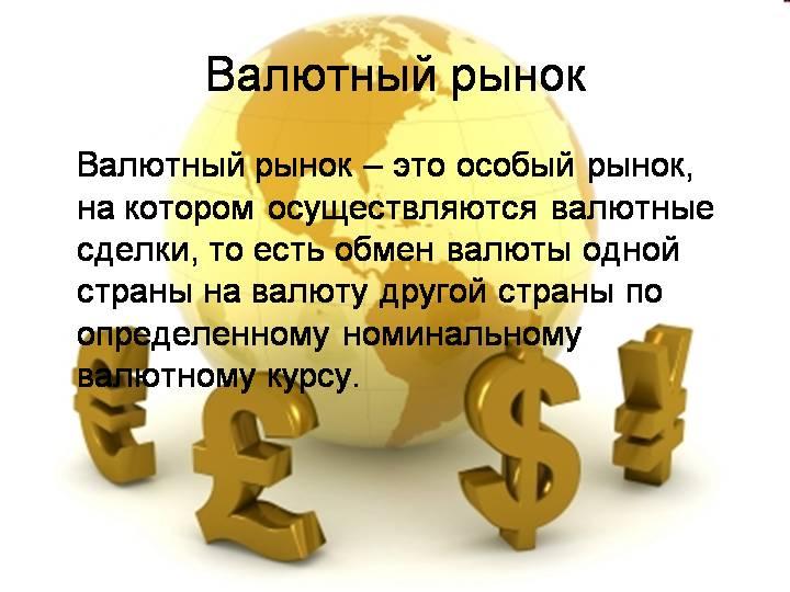 Насколько предсказуем валютный рынок