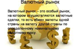 Насколько предсказуем валютный рынок?