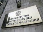 В МИД России выпустили книгу о преступлениях на Украине