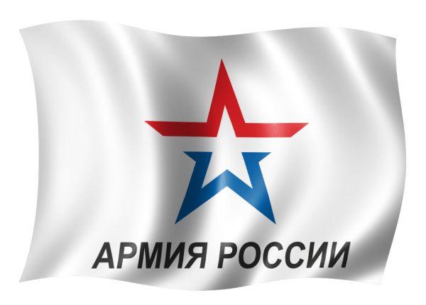 Новый символ армии России - трехцветный пентакль